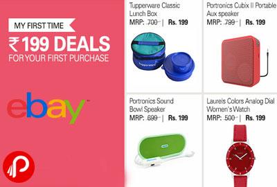 eBay's Rs 199 deals | Ebay Super Deals | My First Time - Ebay
