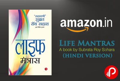 Buy Life Mantras Book (Hindi) By Subrata Roy Sahara Just in Rs. 140 – Amazon