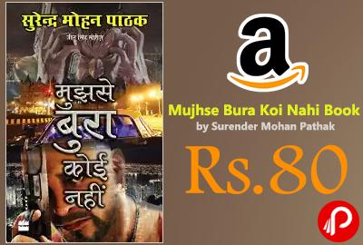 Mujhse Bura Koi Nahi Book