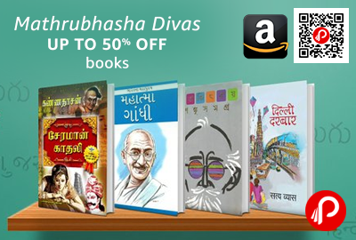 Mathrubhash Divas Indian Language Books
